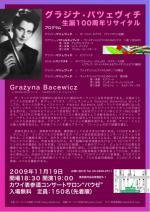 Bacewicz in Tokyo